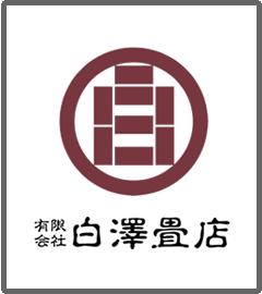 東京都練馬区にある畳屋「白澤畳店」