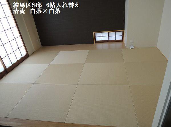 カラー畳5